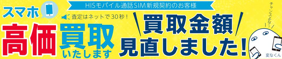 【通話SIM新規契約限定】HISモバイル「スマホ高価買取」キャンペーン