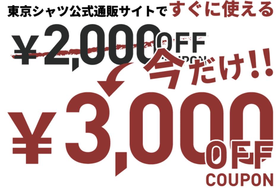 【エポスカード限定】BRICK HOUSE(東京シャツ)「3000円OFF」割引クーポン