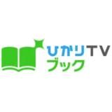 【最新】ひかりTVブック割引クーポン・キャンペーンセールまとめ