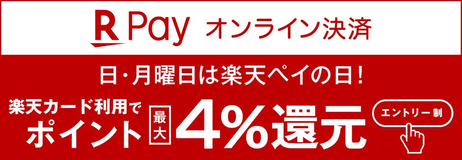 【日曜・月曜限定】ドスパラ「ポイント最大4%還元」楽天ペイキャンペーン