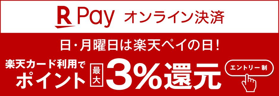 【楽天ペイ(日曜・月曜)限定】ドスパラ「ポイント最大3%還元」キャンペーン