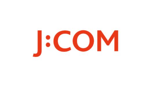 【最新】J:COM(ジェイコム)キャンペーン(TV・MOBILE・電力・ガス)まとめ
