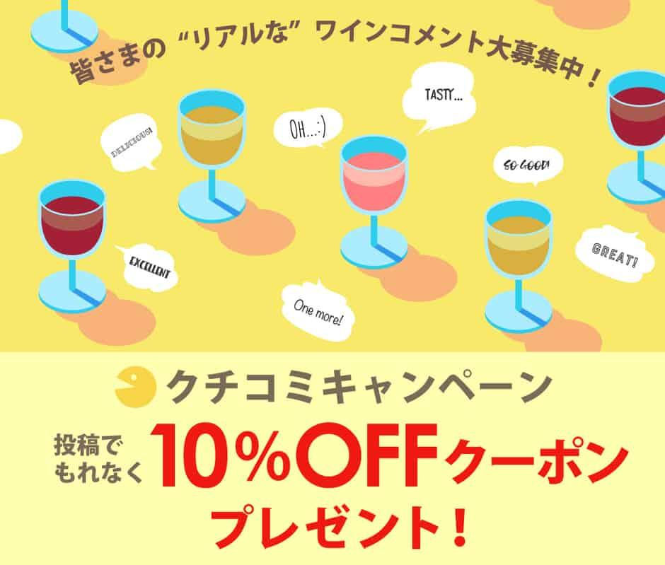 【口コミ投稿限定】ENOTECA(エノテカ)「10%OFF」割引クーポン