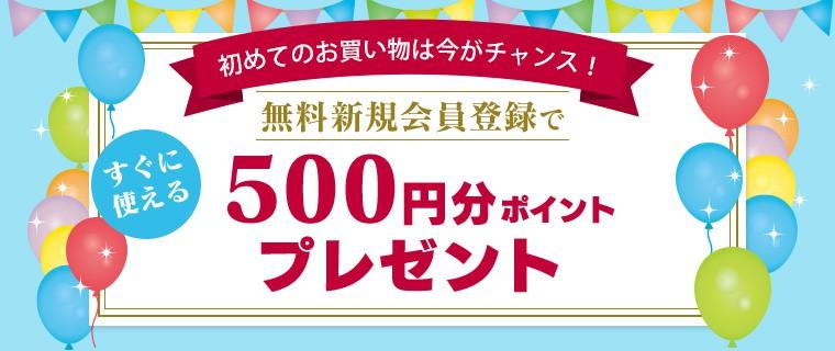 【無料新規会員登録限定】ベルコスメ「500円ポイント」プレゼント