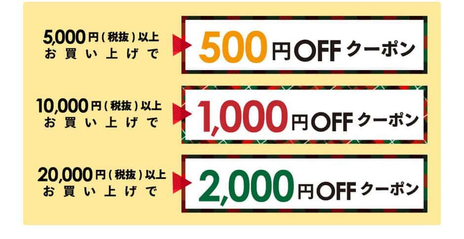 【クリスマス限定】ENOTECA(エノテカ)「500円OFF/1000円OFF/2000円OFF」割引クーポン