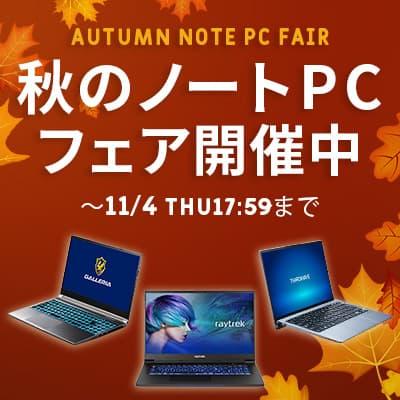 【期間限定】ドスパラ「ノートパソコン各種割引」キャンペーン