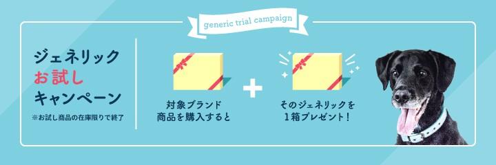 【対象ブランド商品限定】ペットくすり「ジェネリック1箱無料」お試しキャンペーン