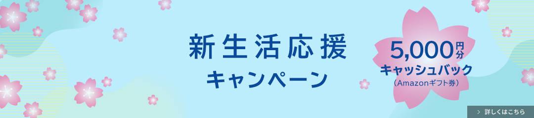 【期間限定】SOELU(ソエル)「Amazonギフト券5000円キャッシュバック」キャンペーン
