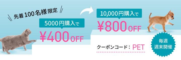 【週末(金土日)限定】ペットくすり「400円OFF・800円OFF」割引クーポン
