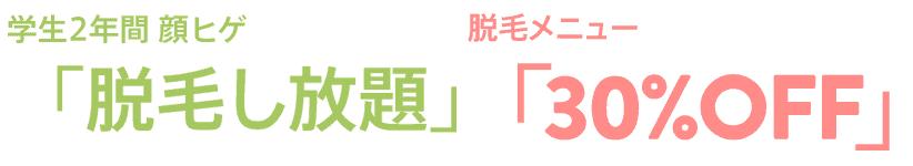 【先着20名限定】RINX(リンクス)「30%OFF」脱毛学割キャンペーン