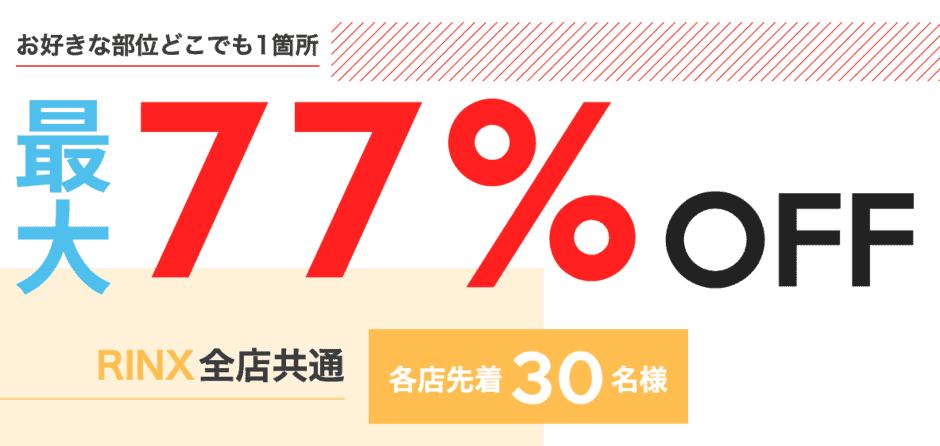 【初回限定】RINX(リンクス)「77%OFF」お試しキャンペーン