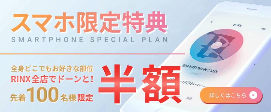 【先着100名限定】RINX(リンクス)「50%OFF」スマホ限定キャンペーン