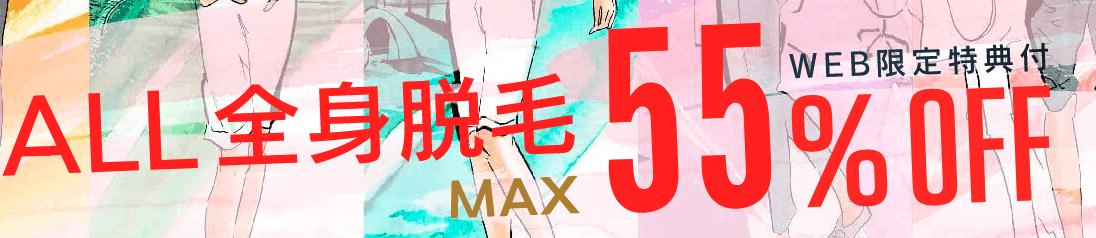 【先着15名限定】RINX(リンクス)「55%OFF」全身脱毛キャンペーン