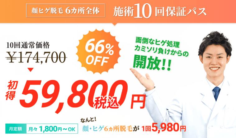 【先着30名限定】RINX(リンクス)「66%OFF」顔ヒゲ脱毛キャンペーン
