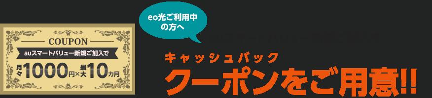 【auスマートバリュー新規ご加入限定】eo光(イオ光)「月々1000円OFF×10ヶ月」割引キャンペーン