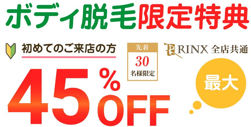 【先着30名限定】RINX(リンクス)「45%OFF」ボディ脱毛キャンペーン