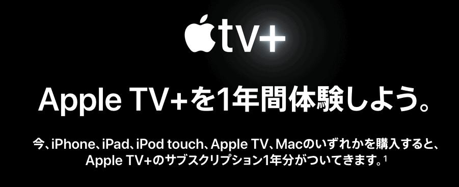 【対象デバイス購入者限定】Apple TV+「1年間無料」体験キャンペーン