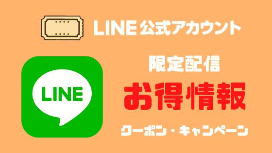 クーポン空間 LINE登録