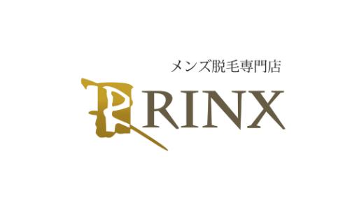 【最新】RINX(リンクス)割引キャンペーンまとめ