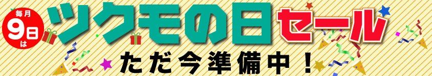 【毎月9日限定】TSUKUMO(ツクモ)「ツクモの日」セール