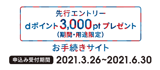 【先行エントリー限定】ahamo(アハモ)「dポイント3000円分」予約キャンペーン