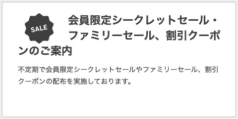【会員限定】RVCA(ルーカ)「各種」割引クーポン