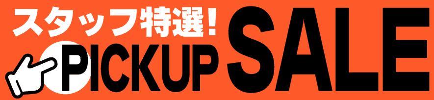 【在庫限定】TSUKUMO(ツクモ)「ピックアップ」セール