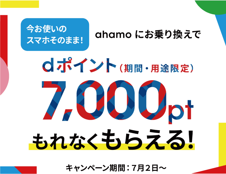 【期間限定】ahamo(アハモ)「dポイント7000円分」乗り換えキャンペーン