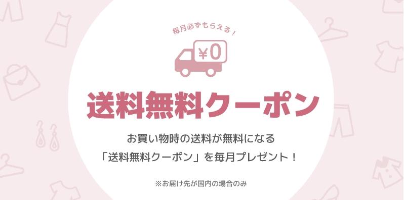 【毎月1回限定】jemiremi(ジェミレミ)「送料無料」クーポン