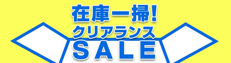 【在庫限定】TSUKUMO(ツクモ)「クリアランス」セール