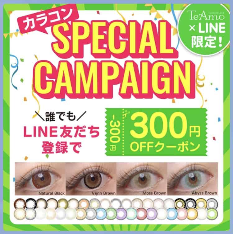 【LINE限定】TeAmo(ティアモ)「300円OFF」割引クーポンコード