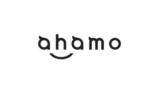 【最新】ahamo(アハモ)クーポンコード・キャンペーンまとめ