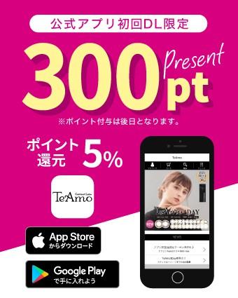 【初回限定】TeAmo(ティアモ)「300ポイント&5%還元」キャンペーン