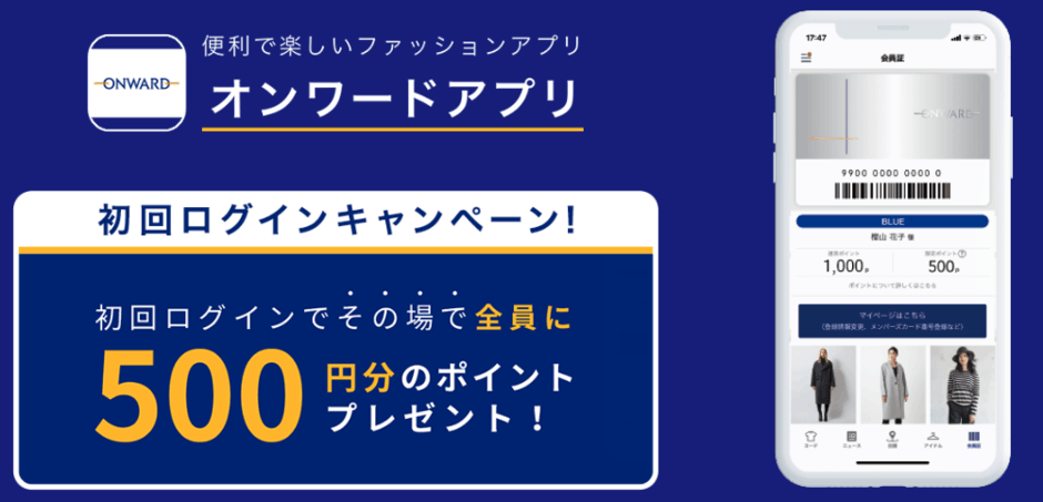 【アプリ限定】オンワード・クローゼット「初回ログイン500ポイント」キャンペーン