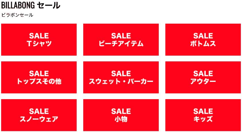 【会員限定】BILLABONG(ビラボン)「ファミリー・シークレット」セール