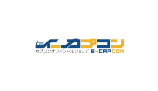 【最新】イーカプコン割引クーポン・キャンペーンまとめ