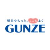 【最新】グンゼ(GUNZE)割引クーポン・キャンペーンセールまとめ