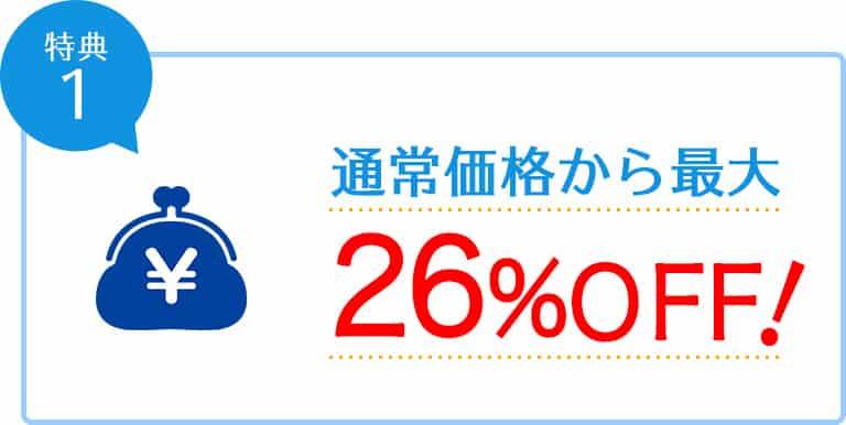 【定期便限定】日本直販「最大26%OFF」割引キャンペーン