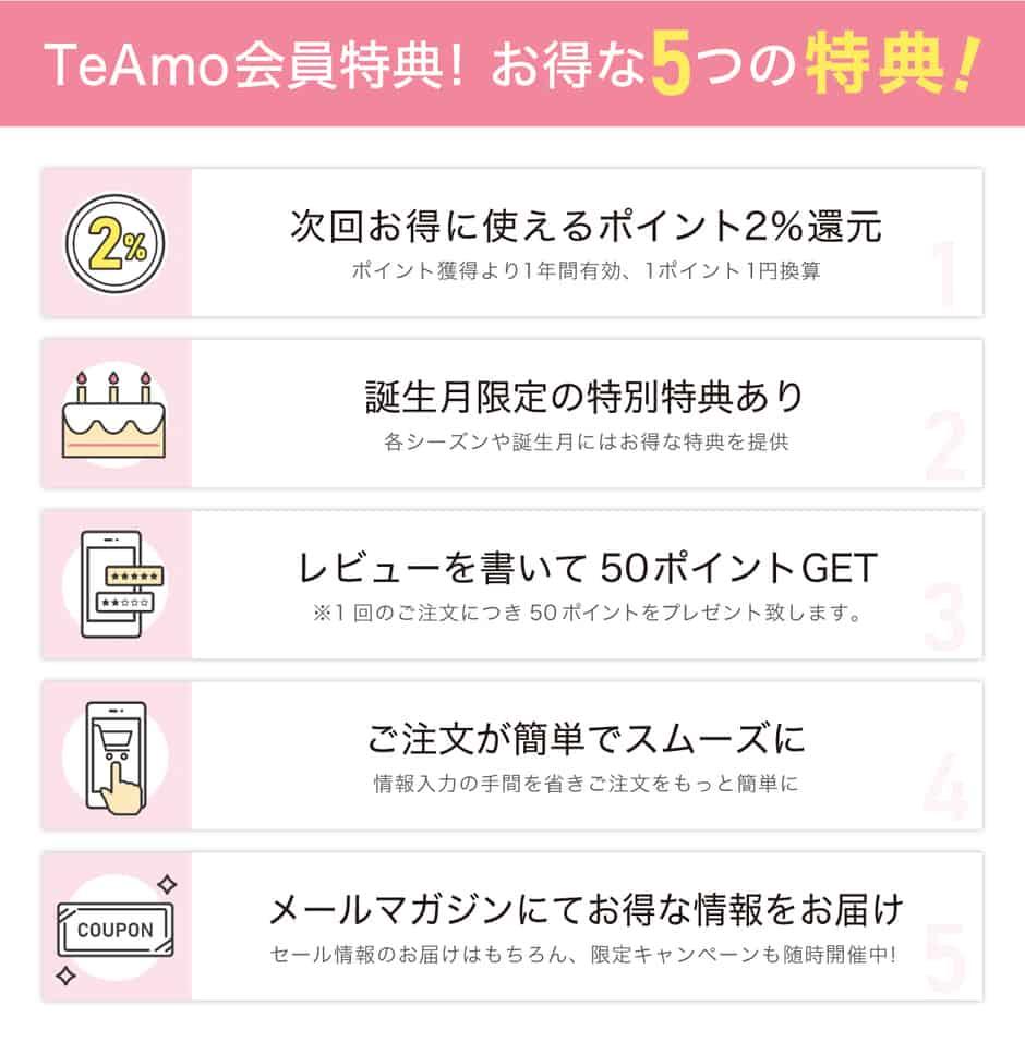 【会員限定】TeAmo(ティアモ)「誕生日月」特別特典クーポン