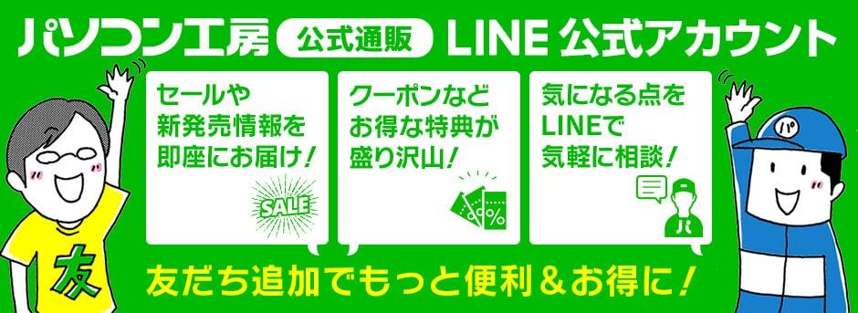 【LINE限定】パソコン工房「各種」割引クーポン