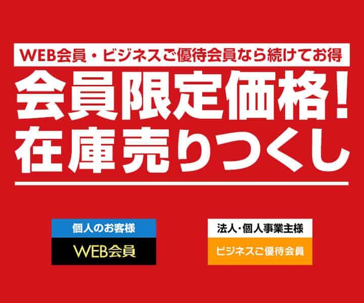 【会員限定】パソコン工房「在庫売りつくし」割引キャンペーン