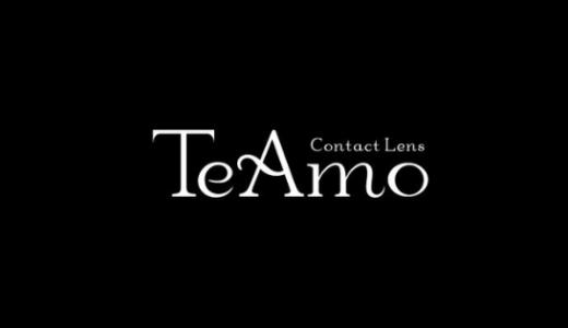 【最新】TeAmo(ティアモ)割引クーポンコードまとめ