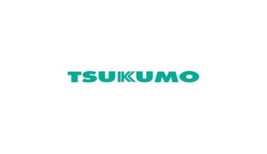 【最新】TSUKUMO割引クーポン・キャンペーンセールまとめ