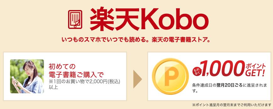 【初回限定】楽天Kobo「1000円分ポイント」還元キャンペーン
