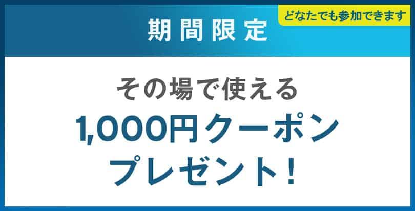 【メルアド登録限定】エディー・バウアー(Eddie Bauer)「1000円OFF」割引クーポン