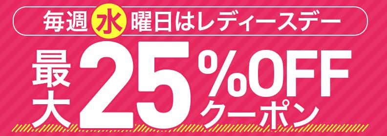 【毎週水曜日(レディースデー)限定】楽天Kobo「最大25%OFF」割引クーポン