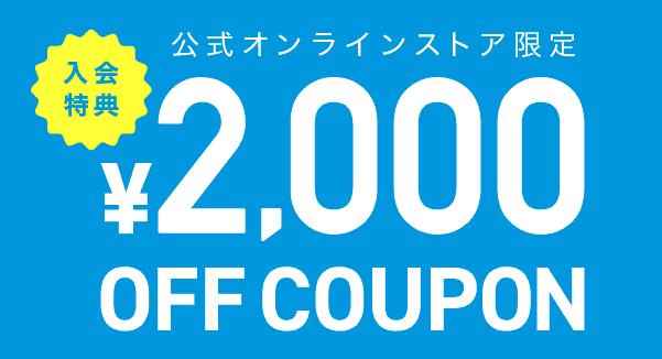【新規会員登録限定】アルペン「2000円OFF」割引クーポン