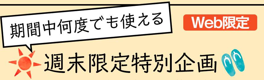 【週末限定】コンビミニ「500円/1000円/1500円OFF」割引クーポン
