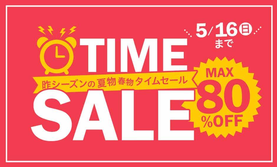 【週末限定】コンビミニ「最大80%OFF」割引タイムセール