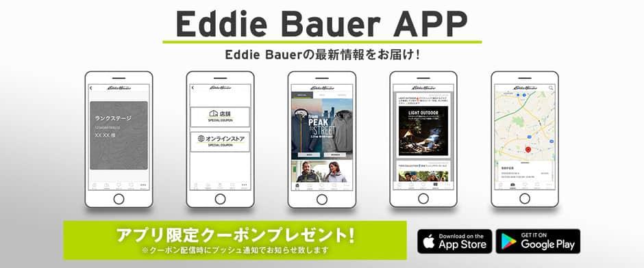 【アプリ限定】エディー・バウアー(Eddie Bauer)「各種」割引クーポン